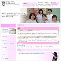 animal hospital web site